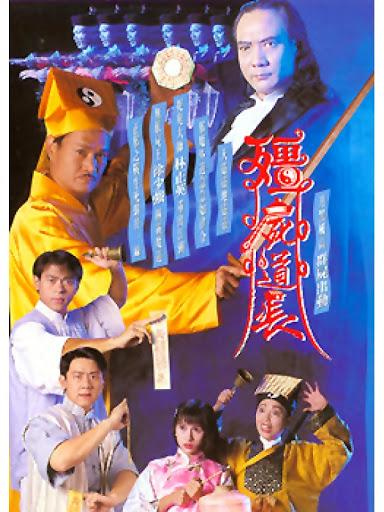 ดูหนังออนไลน์ฟรี Vampire Expert (1995-1996) Season 1 EP 9 ท้าผีกัดข้ามศตวรรษ ซีซั่น 1 ตอนที่ 9